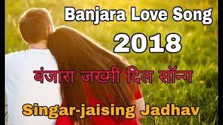 Premero Rog Lago re | Banjara Love Song | Jaisingh Jadhav | Banjara Video, बंजारा गाना,Great Banjara