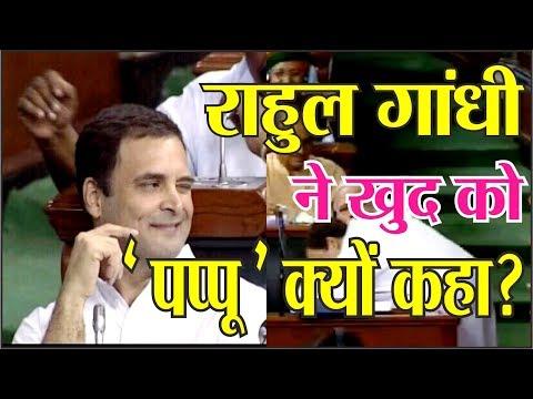 राहुल गाँधी ने खुद को