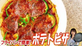 今回のレシピ   ☆フライパンでポテトピザ ------------------------------------------ 【材料】(直径20cm程度のフライパン1台分) ・じゃがいも:2個(正...