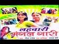 Download लहचारी मंगल गारी || Lahchari Mangal Gari || Hindi Fimily Nautanki Dhola Geet 2016 MP3 song and Music Video