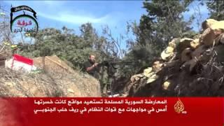 فيديو.. المعارضة السورية تستعيد مواقع بريف حلب الجنوبي