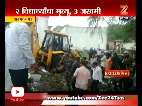 अहमदनगर | झेडपीच्या शाळेत छत कोसळून २ विद्यार्थ्यांचा मृत्यू, ३ जखमी