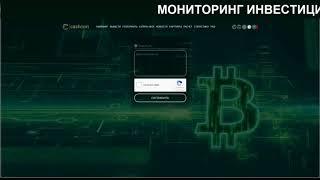 Заработок  майнинг CASHCOIN добыча криптовалют с распределением мощностей и контролем процесса