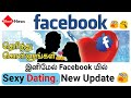 Facebook Dating   New Update For Facebook   Tamil   Short News