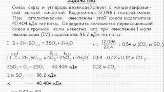 13  Общая химия Основные понятия и законы химии Термохимические реакции Задача №1