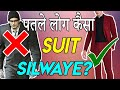 Ek SUIT iss tarah se FIT hona chahiye! How should a men's suit fit? Men's formal tips