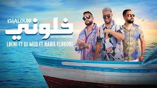 Lbenj ft Dj Med ft Nabil Elhouri -  Khalouni - 2021 (EXCLUSIVE Music Video)  خلوني