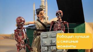 РОБОЦЫП. ЛУЧШИЕ И СМЕШНЫЕ МОМЕНТЫ #9 (11 СЕЗОН) | Барби | Звёздные войны |