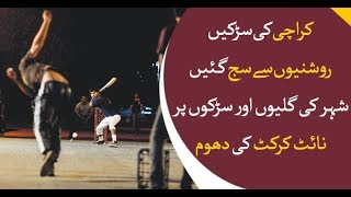 Night cricket tournaments takes place in streets of Karachi
