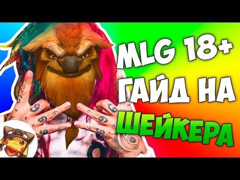 видео: mlg - ГАЙД НА ШЕЙКЕРА