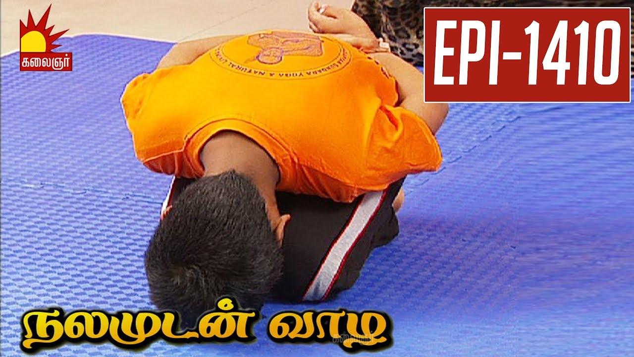 Lagu Vajrasana - Yoga to cure illness  | Vidiyale Vaa | Epi 1410 | Nalamudan vaazha
