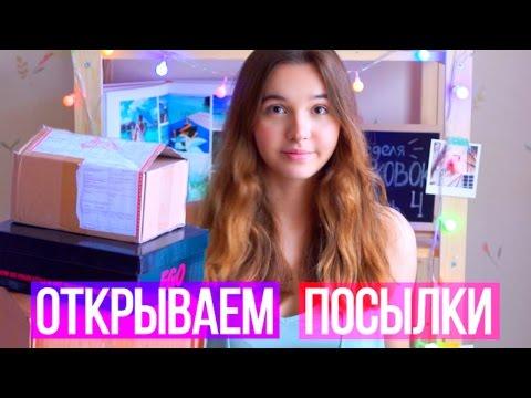 РАСПАКОВКА ПОСЫЛОК // Unboxing Haul с Примеркой // ОЧЕНЬ МНОГО ПОКУПОК!из YouTube · С высокой четкостью · Длительность: 15 мин44 с  · Просмотры: более 244.000 · отправлено: 16.06.2016 · кем отправлено: Maria Ponomaryova