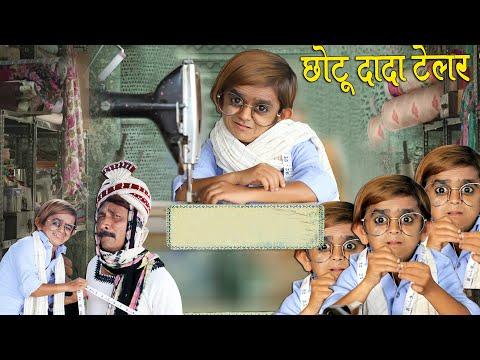 छोटू टेलर की दूकान | CHOTU TAILOR  | Khandesh Hindi Comedy Video | Chotu Comedy