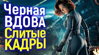 СЛИТЫЕ СЦЕНЫ Фильма Чёрная Вдова/Что Будет в Сольнике Наташи Романов?
