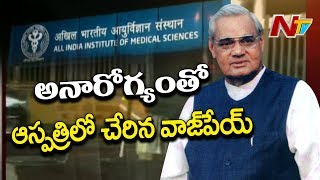 Former Prime Minister Atal Bihari Vajpayee Hospitalised Due To Health Issue at AIIMS Hospital