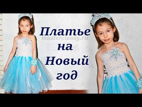 Новогодний наряд для девочки своими руками для девочки