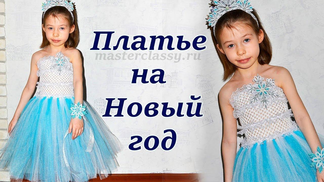 Сделать платье на новый год своими руками фото 420
