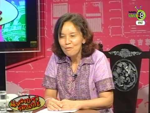 แหลงข่าวรอบเกาะ : สัมภาษณ์คุณวินา พิกุลผล(ผอ.กองสาธารณสุขและสิ่งแวดล้อมเทศบาลนครภูเก็ต)