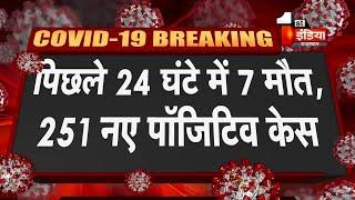 Corona Update 9 PM: Rajasthan में पिछले 24 घंटे में 7 मौत, 251 नए केस, सर्वाधिक 69 केस Jhalawar में