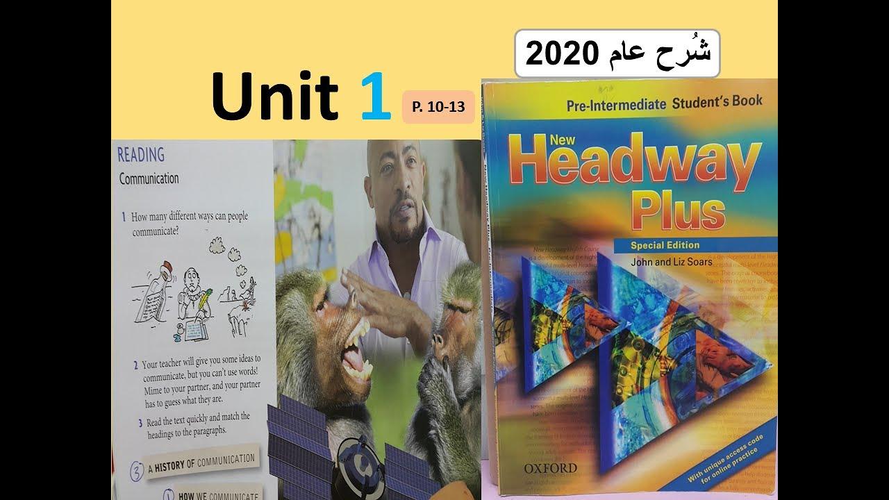 شرح كتاب headway plus الاصفر