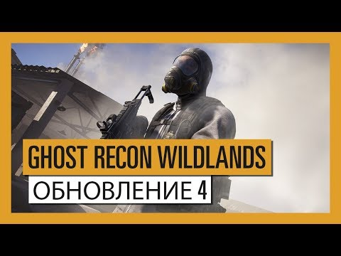 GHOST RECON WILDLANDS: PVP - Обновление 4 - New Assignment