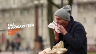 Промо-ролик для Пятницы. Еда я люблю тебя. Минск