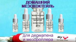 Домашний мезококтейль для  дермапена и мезороллера