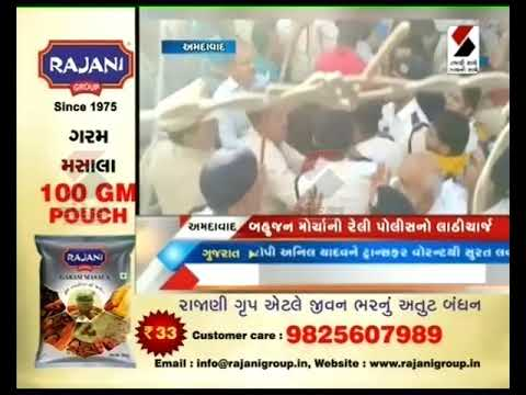Lathi Charge on rally in Ahmedabad Chandkheda ॥ Sandesh News