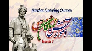 Persian learning course  7  -   فارسی سیکھئے سبق نمبر 7