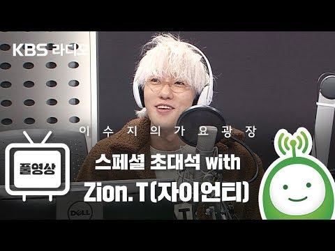 스페셜 초대석 With Zion.T(자이언티) Full Ver. [이수지의 가요광장]
