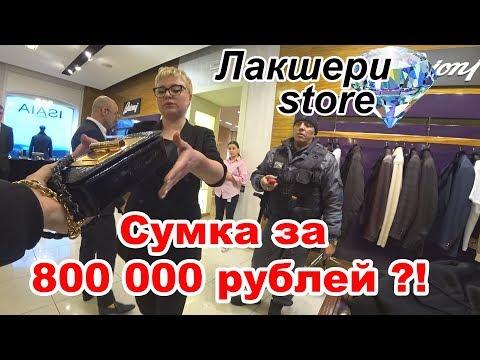 Сколько стоит шмот? Сумка за 800 000 рублей !!! Лакшери Стор | Пальто за 400 000 рублей