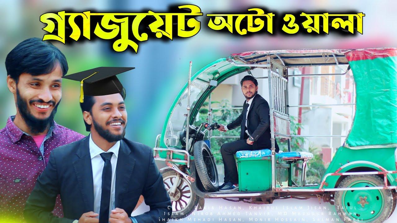 গ্র্যাজুয়েট অটোওয়ালা | Bangla New Funny Video | Family Entertainment bd | Comedy Natok | Desi Cid