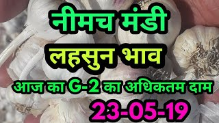 Garlic Price Today Neemuch Mandi ,neemuch Mandi Bhav लहसुन भाव 23 05 1.