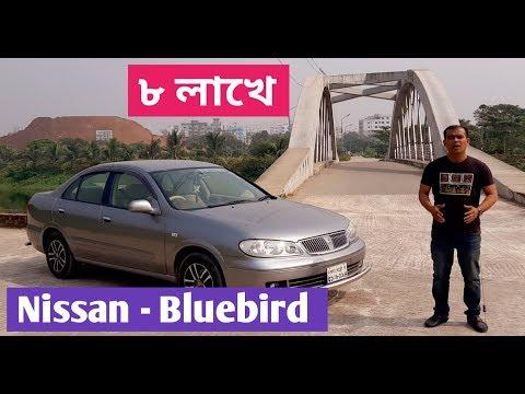 Nissan Bluebird Sylphy Review | November 2019 |