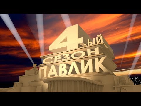 ПАВЛИК 4 сезон - Трейлер