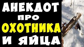 АНЕКДОТ про Охотника и Самую Сильную Боль Самые Смешные Свежие Анекдоты
