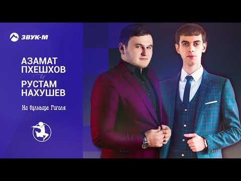 Азамат Пхешхов, Рустам Нахушев - На бульваре Гоголя   Премьера трека 2019