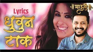 Dhuvun Taak FULL SONG WITH LYRICS   Mauli   Riteish Deshmukh   Genelia Deshmukh   Ajay Atul
