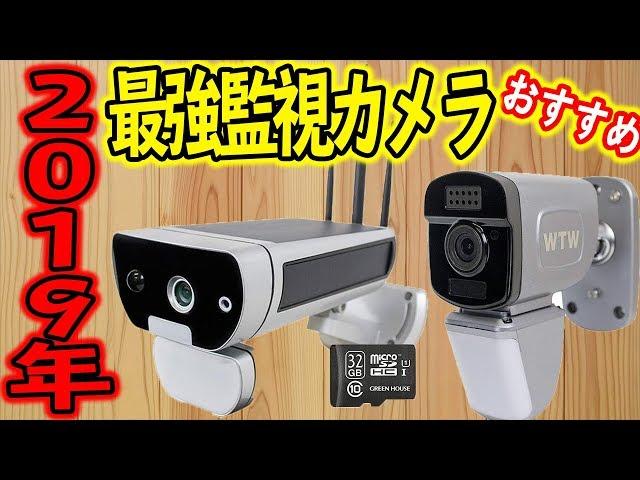 2019年コスパ最強の監視カメラはこれです!【塚本無線,見張り番PRO,鉄カブトPRO】