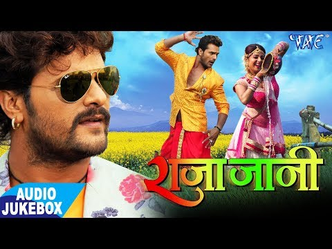 #Khesari Lal Yadav -  RAJA JANI - (AUDIO JUKEBOX) - Priti Biswas - Superhit Bhojpuri Movie Song 2018