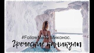 #FollowMeTo Миконос. Греческие каникулы