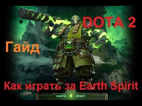 видео: dota 2 - Гайд earth spirit (Как играть за Каолина)