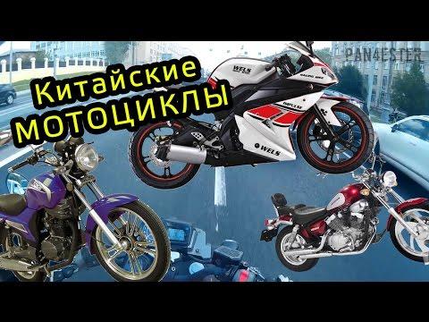 Китайские мотоциклы. Stels, Irbis, Lifan, Racer. Отношение к ним.