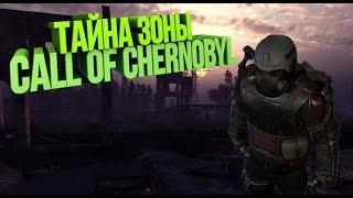 S.T.A.L.K.E.R. CALL OF CHERNOBYL - ТАЙНЫ ЗОНЫ! [ЧИСТОЕ НЕБО]x8 [ФИНАЛ](, 2017-03-26T17:51:38.000Z)
