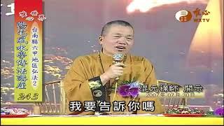 台南縣六甲地區弘法(2)【陽宅風水學傳法講座243】| WXTV唯心電視台