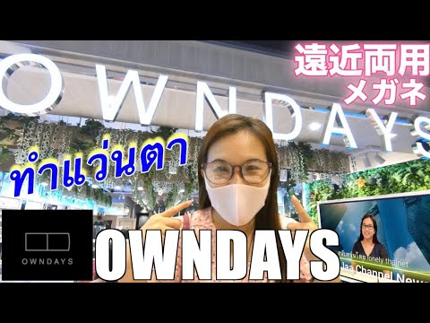 【OWNDAYS Thailand 】5 Reasons You Will Fall In Love With Glasses at OWNDAYS from Japan