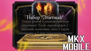 Взлом новой версии Mortal Kombat X на души золото и кровавые рубины  Android