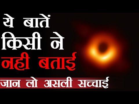 विज्ञान ने ली असली BLACK HOLE की PHOTO | First Real image/photo of Black hole