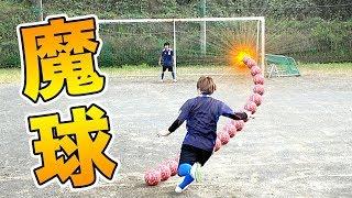 【魔球】ロベカルの伝説のフリーキックが蹴りたい!