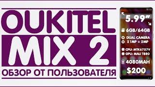 Oukitel Mix 2 | ЧЕСТНЫЙ ОБЗОР